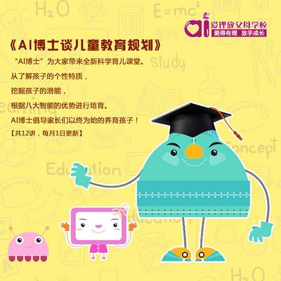 爱理放《AI博士谈儿童教育规划》