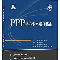 PPP核心业务操作指南