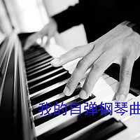 我的自弹钢琴曲