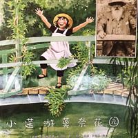 绘本故事-小莲游莫奈花园