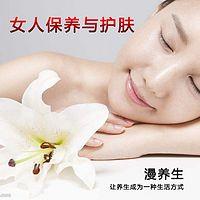 女人保养与护肤