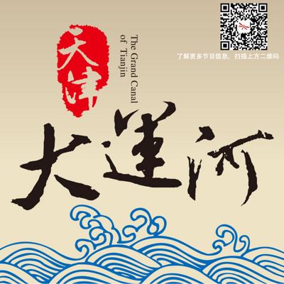 天津·大运河