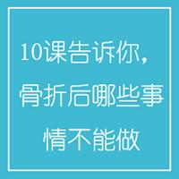 10课告诉你,骨折后哪些事情不能做