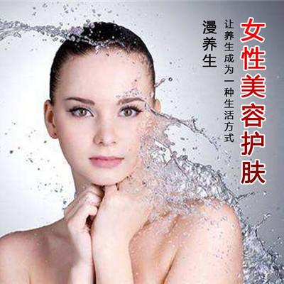 女性美容护肤