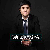 孙良|互联网观察站