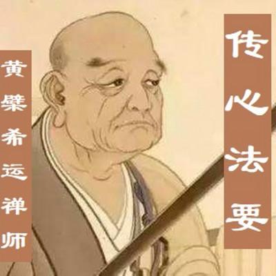 黄檗禅师传心法要