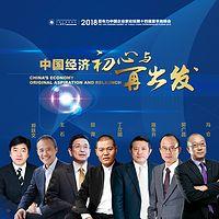 2018亚布力中国企业家论坛