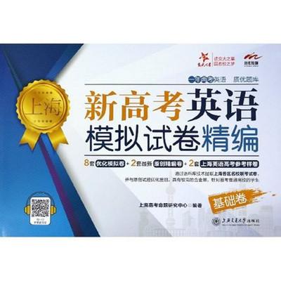 上海新高考英语模拟试卷精编 基础卷