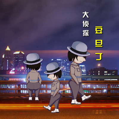 大侦探 豆旦丁(第一季)