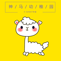 0-6岁粤语睡前故事|神马幼稚园