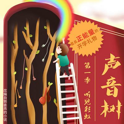 """《声音树》第一季——""""听见彩虹"""""""