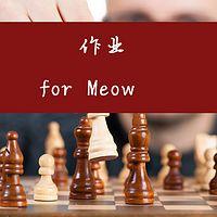 一对一作业语音讲解 for Meow