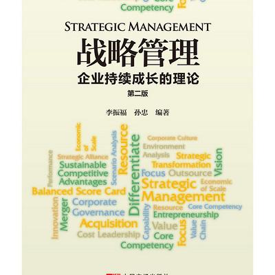 企业故事汇—战略管理