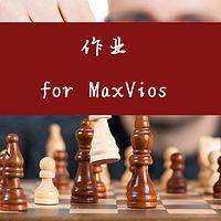 一对一MAXVIOS作业讲解合集