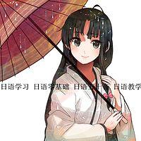 日语学习 日语零基础 日语五十音 日语教学