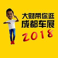 大财逛2018成都车展