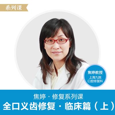 【研医社出品】全口义齿修复(临床篇)