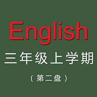 小学三年级英语上册(第二盘)