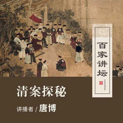 百家讲坛 清案探秘【全集】