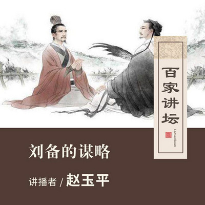 百家讲坛 刘备的谋略【全集】