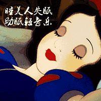 睡美人失眠助眠轻音乐