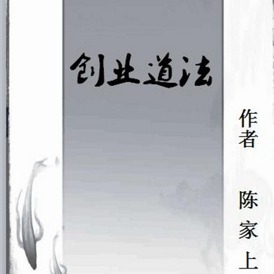 陈家上《创业道法》