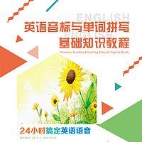 英语音标与单词拼写基础知识教程4.0版