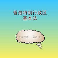 香港特别行政区基本法