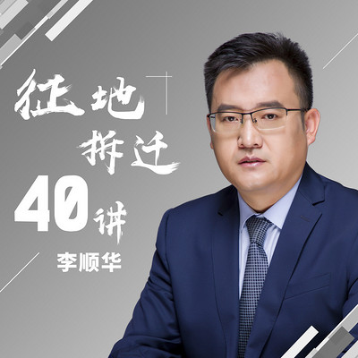 拆迁律师李顺华40讲