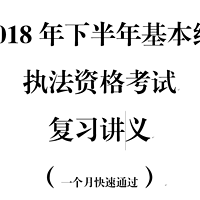 2018基本级执法资格考试