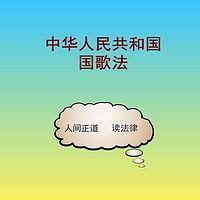 中华人民共和国国歌法