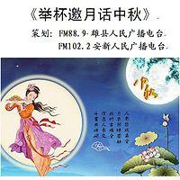 《举杯邀月话中秋》FM88.9雄县人民广播电台、FM102.2安新人民广播电台