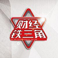 财经铁三角(粤语)