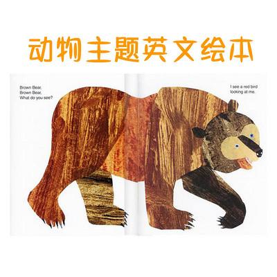 经典动物主题英文绘本