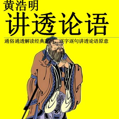 黄浩明讲透《论语》