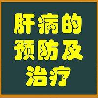 河北中医肝病医院李学教授谈肝病的预防及治疗