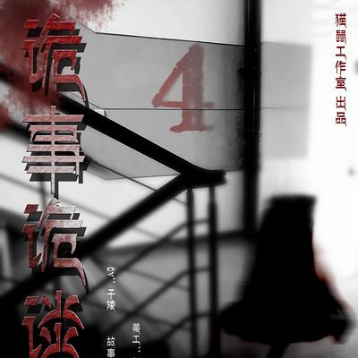 【猫鼠工作室】红色的4