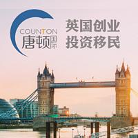 唐顿国际-英国创业投资移民