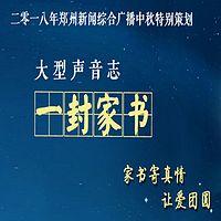 中秋节特别策划《一封家书》
