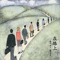日语朗读—在路上