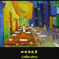 咖啡馆故事
