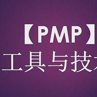 PMP考前培训-PMBOK第六版 工具与技术