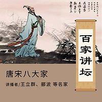 百家讲坛 王立群郦波讲唐宋八大家【全集】