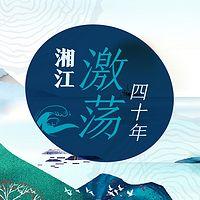 湘江激荡四十年