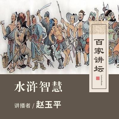 百家讲坛 水浒智慧【全集】