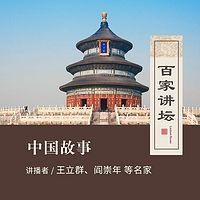 百家讲坛 王立群讲中国故事【全集】