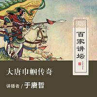 百家讲坛 于赓哲讲大唐巾帼传奇【全集】