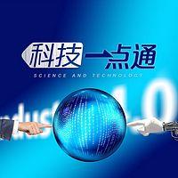 科技一点通 - 凤凰FM