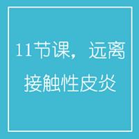 11节课,远离接触性皮炎