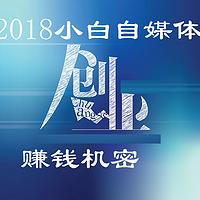 2018小白自媒体创业赚钱机密